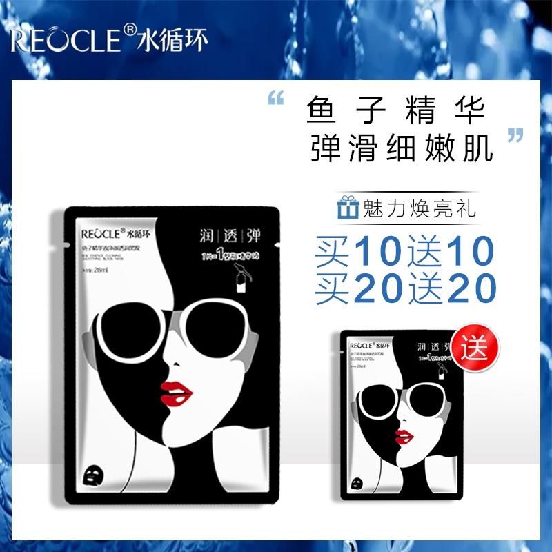 水循环鱼子面膜玻尿酸精华紧致男女补水保湿提亮肤色化妆品专柜