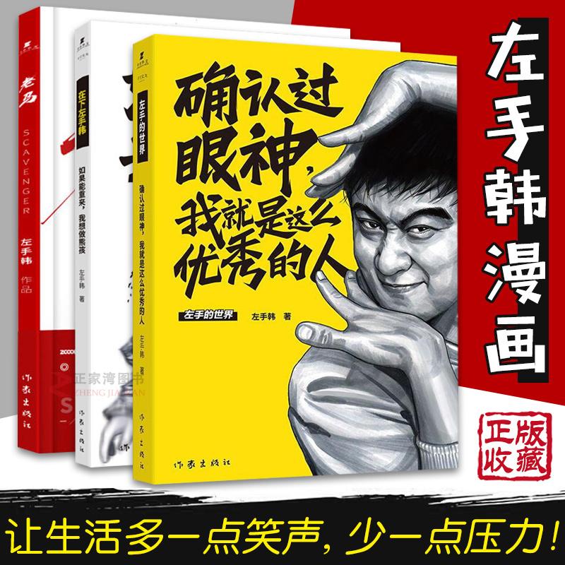 正版包邮 左手韩漫画作品书籍3册 确认过眼神,我就是这么优秀的人/如果能重新来,我想做熊孩/老马 搞笑幽默爆笑漫画书籍作家出版