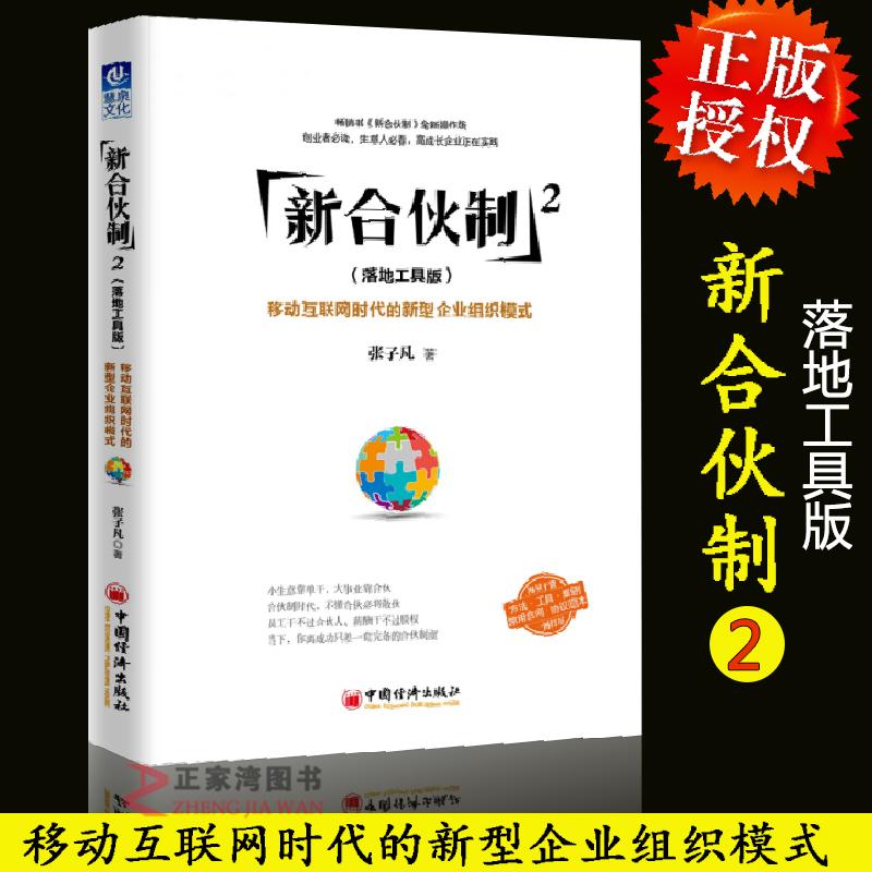 正版包邮 新合伙制2 落地工具版 张子凡著 如何与他人合作管理企业经营模式 经商经验重新定义合伙人 合伙人制度解析 中国经济
