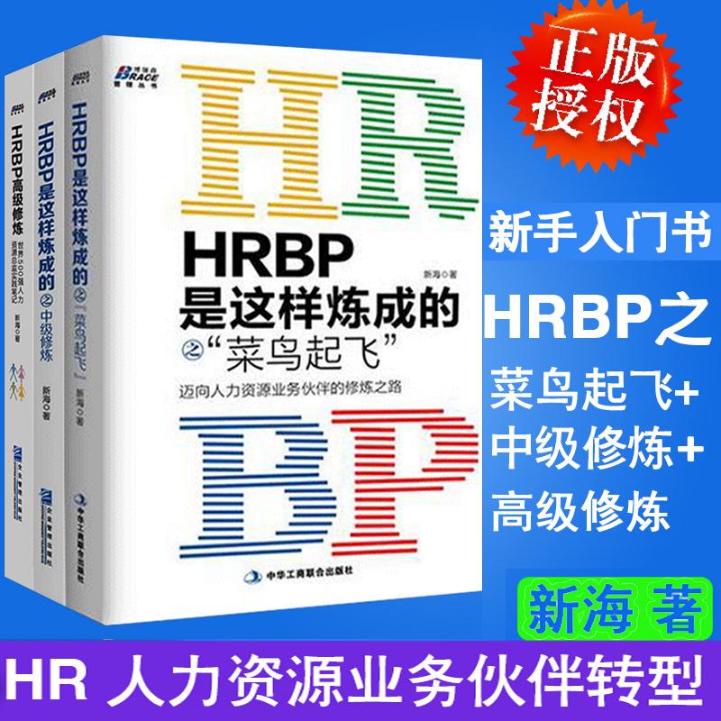 正版包邮 HRBP是这样炼成的三部曲共3册 菜鸟起飞+中级修炼+高级 新海著 HR合作伙伴 员工绩效考核薪酬 人力资源管理书 博瑞森