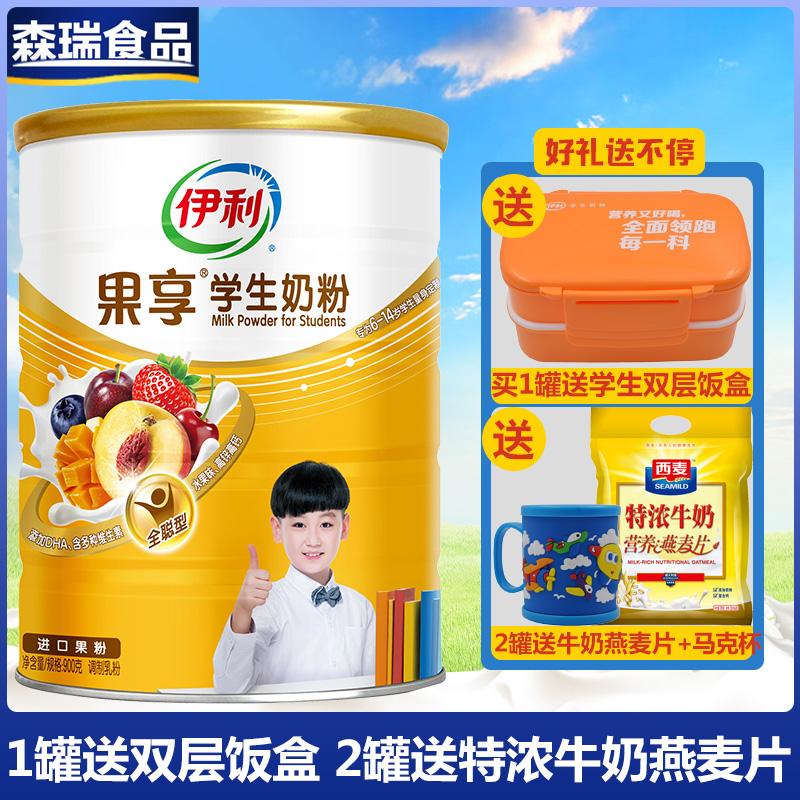 伊利果享学生奶粉青少年儿童成长高钙高锌900g罐装6岁营养牛奶粉