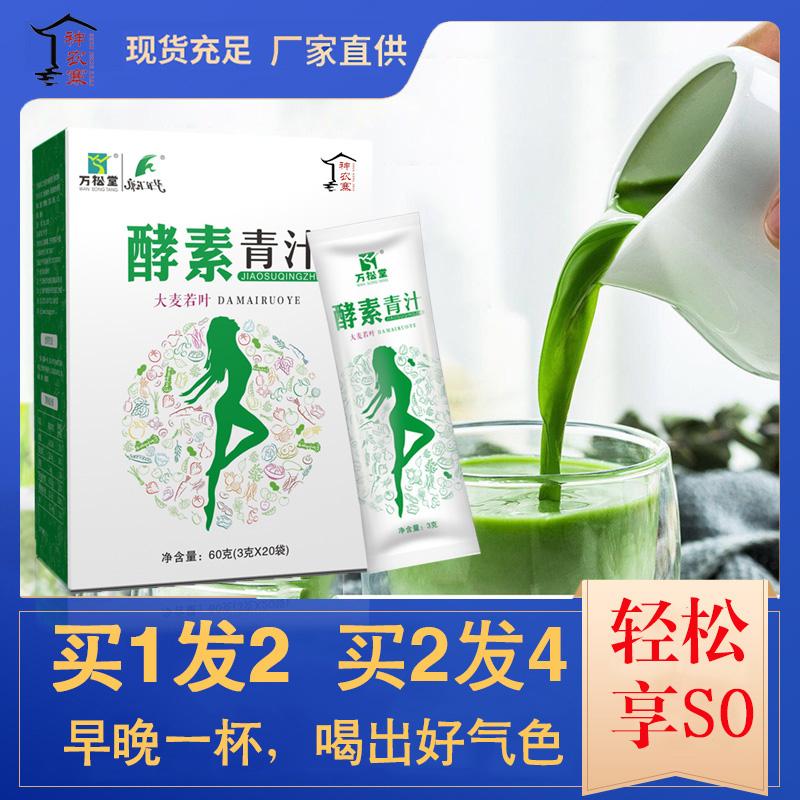 大麦若叶清汁粉正品减消肥肚子青汁