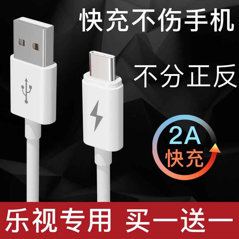 乐视2手机数据线max2充电器线1s原装s3正品快充type-c闪充pro加长(非品牌)
