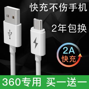 360数据线n6pro n7快充n5s充电器