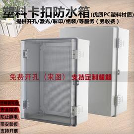 PC防水防尘透明塑料配电箱接线布线盒400*300阻燃塑料卡扣基业箱图片