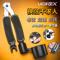 Vortex Guitar Reel Three in one change string tool set shearing string changer winding tapered tapered device
