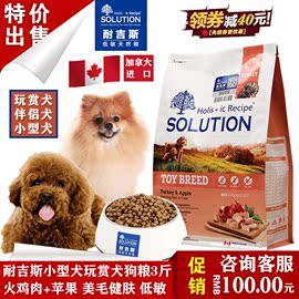 3斤加拿大耐吉斯火鸡肉苹果小型玩赏犬泰迪成幼通用天然狗粮1.5kg
