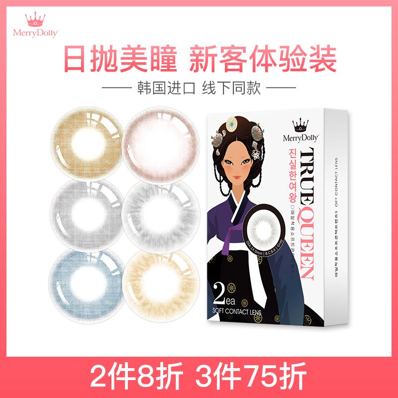 MerryDolly美瞳日抛小直径自然混血2片装韩国进口隐形近视眼镜QR