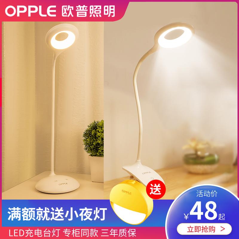 欧普照明台灯led床头灯具充电台灯
