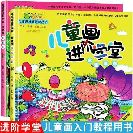 全套2本儿童画进阶学堂丛书水彩笔