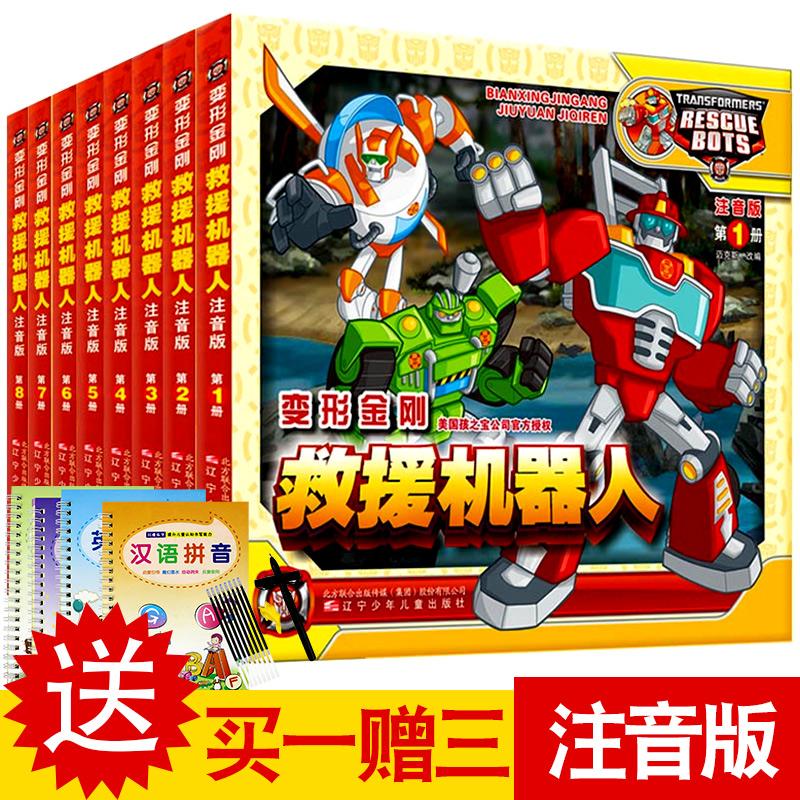 [奥阳图书专营店绘本,图画书]变形金刚书全套8册 救援机器人 4-月销量77件仅售79.2元