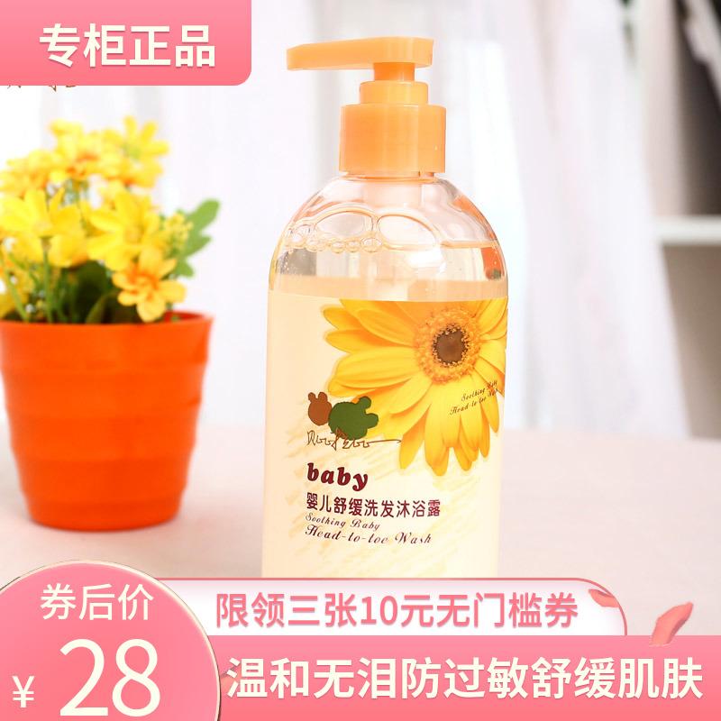 贝比拉比婴儿舒缓洗发沐浴露二合一洋甘菊温和无泪防过敏450g正品