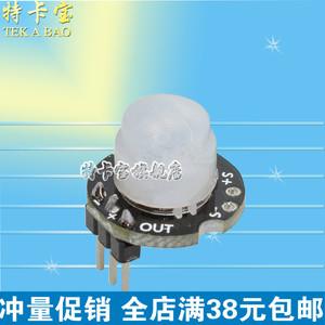 微型SR602人体感应模块 热释电人体红外传感器探头开关 灵敏度高