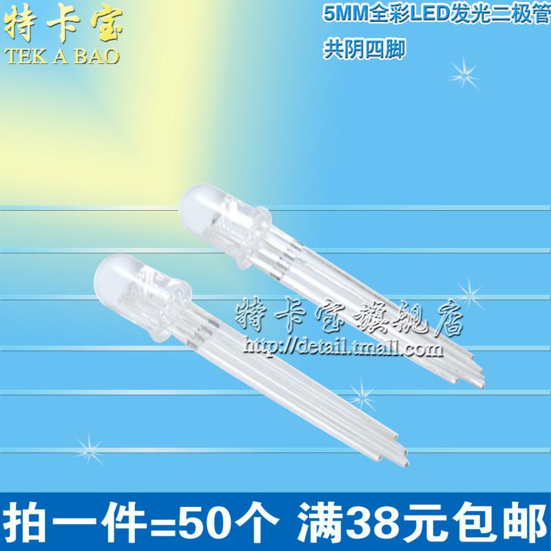 共阴四脚5MM全彩LED发光二极管可控七彩灯红绿蓝三色RGB透明 50个