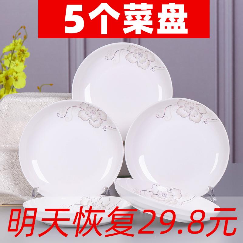 券后13.80元家用5个菜盘 圆形组合特价盘子套装 新款陶瓷餐具鱼盘创意餐盘