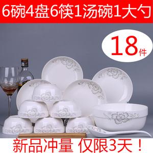 特价家用4人碗碟套装 中式18头盘子碗面碗汤碗组合餐具可微波瓷器
