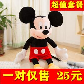 迪士尼米老鼠米奇米妮公仔毛绒玩具布娃娃玩偶挂件一对儿童礼物