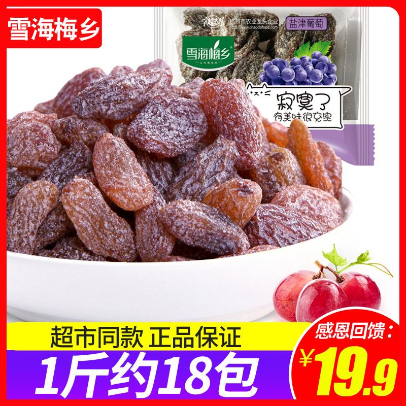 雪海梅乡盐津葡萄蜜饯果干无籽葡萄干休闲零食小包装称重500g