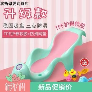 神器可坐洗浴网架澡托沐浴床新生儿洗澡架婴儿防滑通用可躺小孩沐