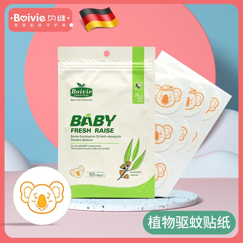 貝維防蚊貼精油貼嬰兒卡通兒童驅蚊貼新生寶寶大人隨身戶外夏用品