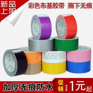 布基胶带 红黄蓝绿黑白灰棕色地毯胶布 单面强力防水彩色无痕胶带
