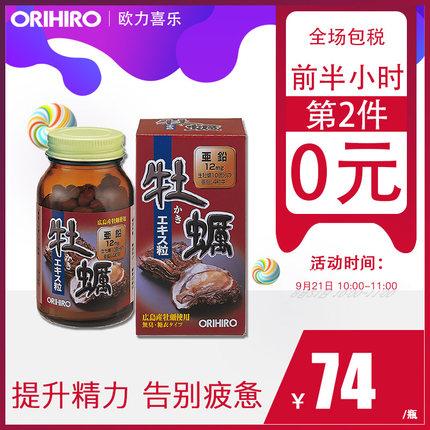 orihiro欧力喜乐 日本牡蛎补肾片补锌颗粒 深海生蚝养精补肾胶囊