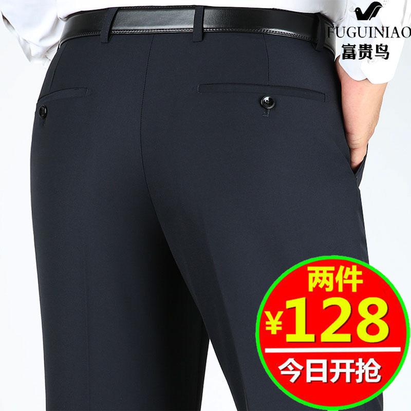 富贵鸟男士西裤春夏季薄款免烫中青年直筒宽松免烫商务正装西装裤