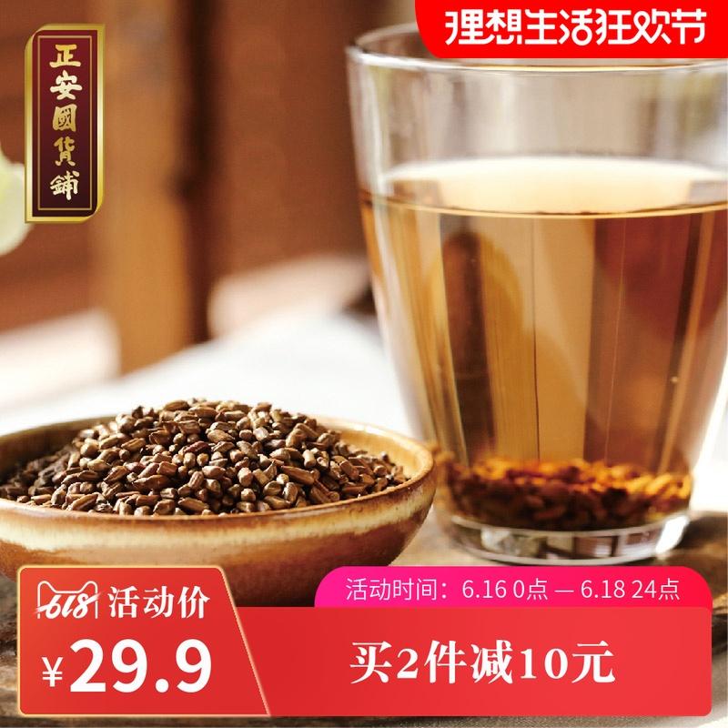 正安生活 [618买二减10元] 决明子茶 包邮