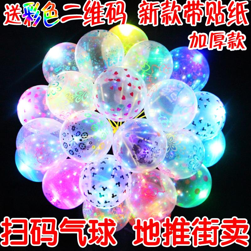 Glow in the dark color net red balloon light with lights to push the street will be bright flash transparent toys new decorative ball