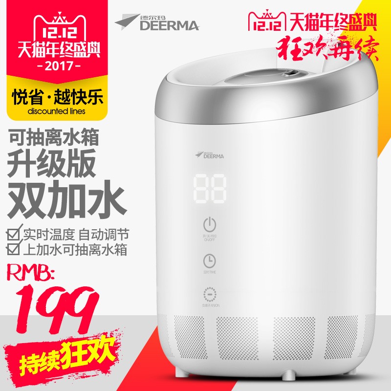 Delmar household water humidifier mute large capacity bedroom office air conditioning humidifying pregnant women Baoma available