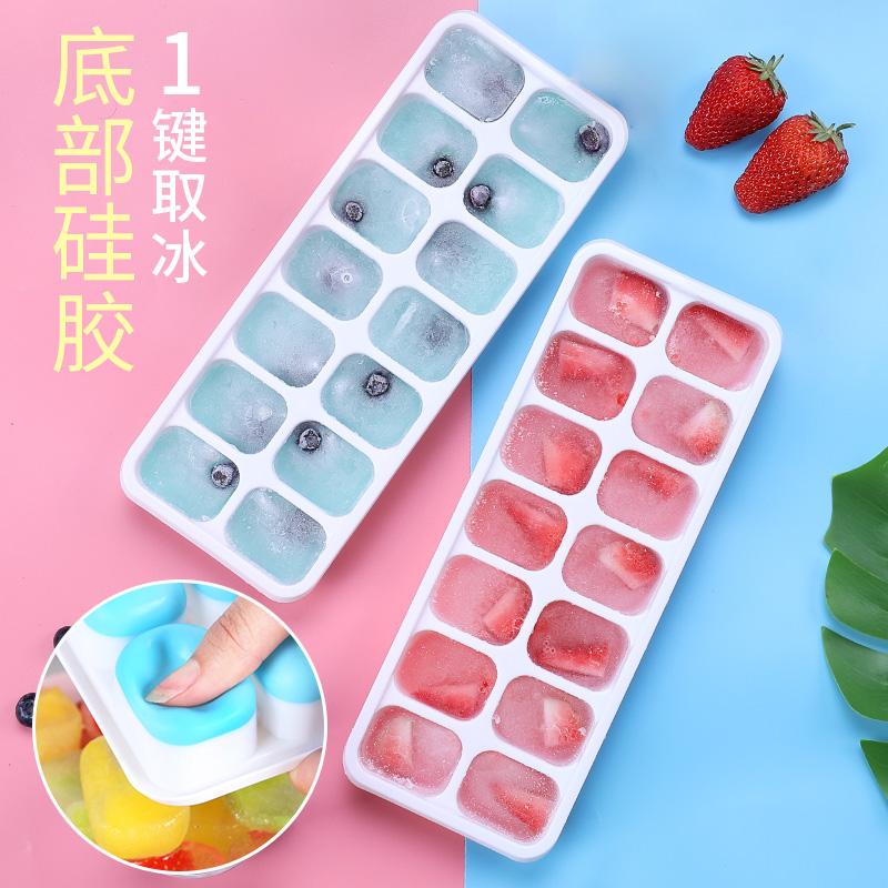 家用硅胶冰块模具冰块盒制冰盒创意做雪糕硅胶冻带盖制冰模冻冰格