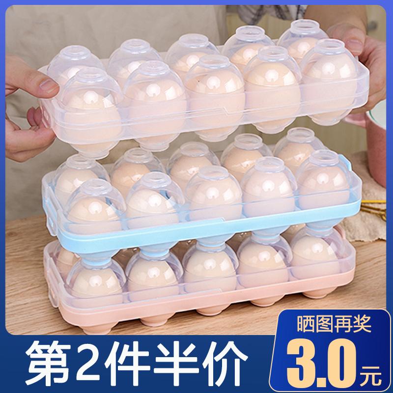 鸡蛋盒冰箱保鲜收纳盒冰箱用放鸡蛋的收纳盒架托装蛋盒子塑料蛋架