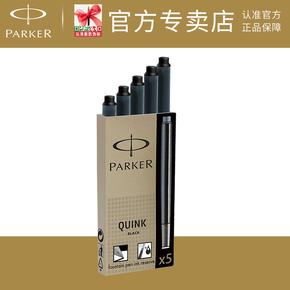 正品派克钢笔墨水替换芯 派克墨囊 一次性墨水芯黑色 标准装/精装
