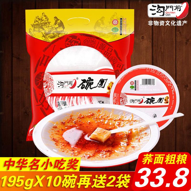 柳林碗托沟门前碗团山西特产荞麦香辣即食代餐零食特色小吃吕梁秃