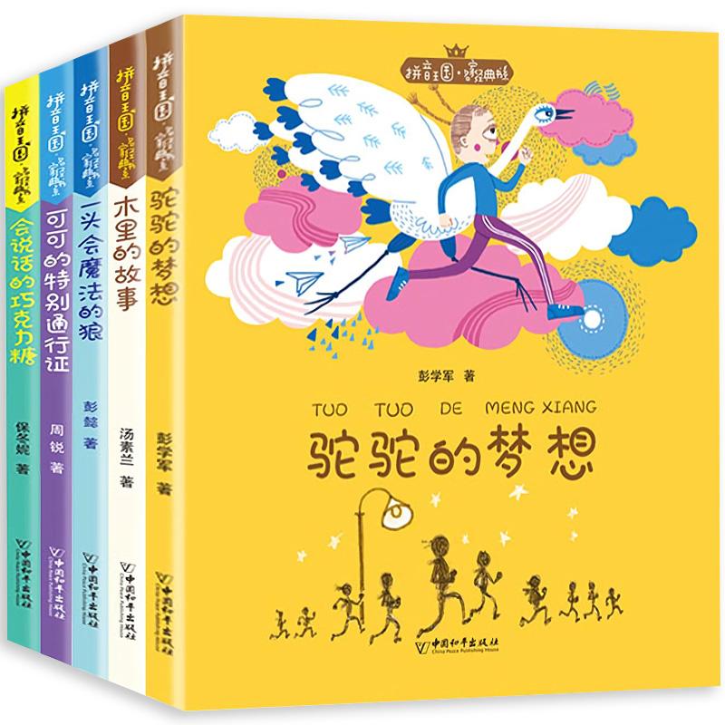 【汤素兰】拼音王国名家经典全套5册 小学生课外阅读书籍畅销书排行榜一年级二年级必读班主任推荐6-8-12岁儿童读物故事书三四年级
