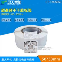 RFID射频不干胶超高频H47全向3D电子标签6C无人超市rfid无源915M