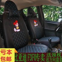 南极人卡通汽车坐垫全包围明星代言网红汽车坐座套座椅套四季通用
