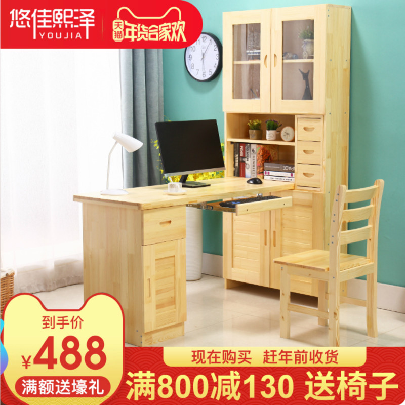 实木书桌书柜一体家用写字台松木学习桌椅儿童转角电脑桌书架组合