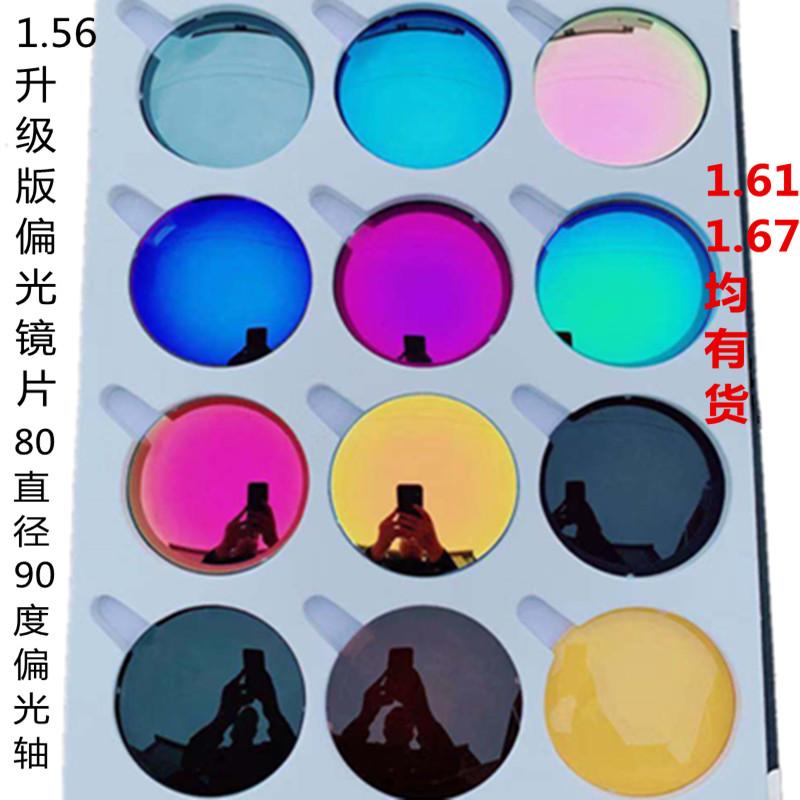 定制1.56炫彩近视老花散光镜面反光偏光太阳眼镜片樱花粉炫彩镜片