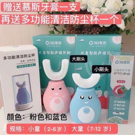 3Q寶貝兒童電動牙刷U型刷頭通用替換全自動刷牙神器口含式牙套圖片
