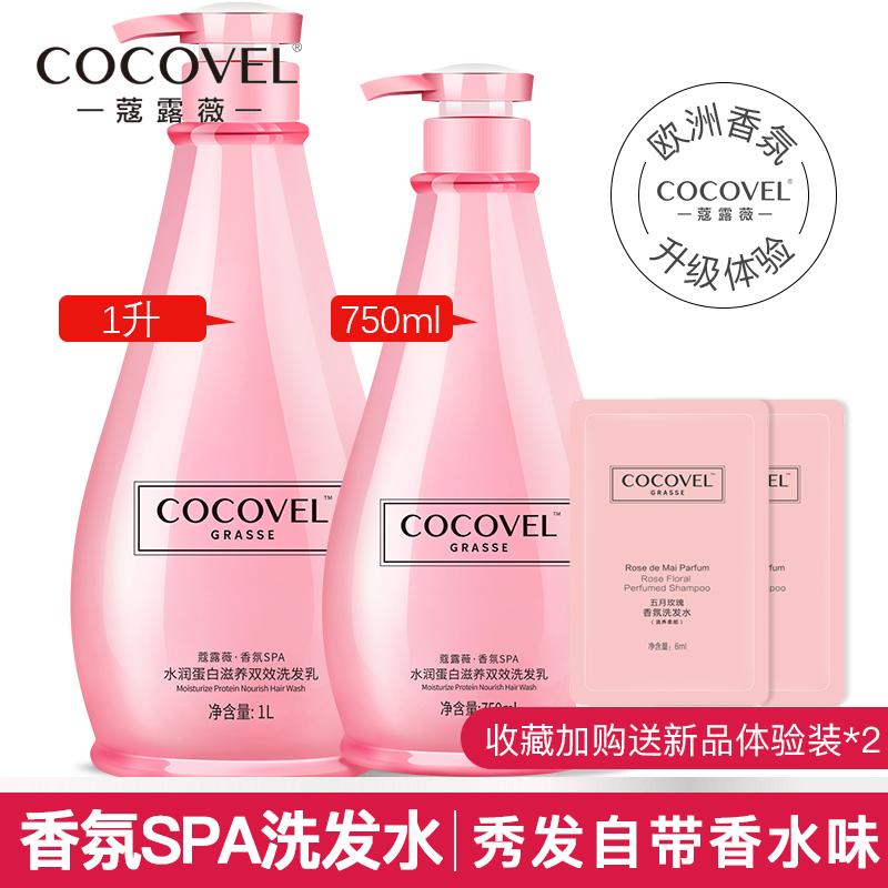 COCOVEL香水洗发水洗发露女 香味持久留香去屑止痒控油洗头膏正品