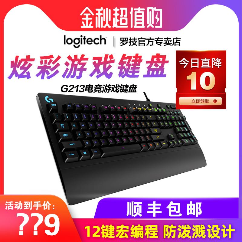 (用20元券)顺丰包邮罗技g213正品rgb幻彩键盘