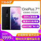 【新品上市】一加7Pro手机全新正品OnePlus7pro 骁龙855 一加七 6t 1+7T 一加7手机官方旗舰店官网 一加7pro
