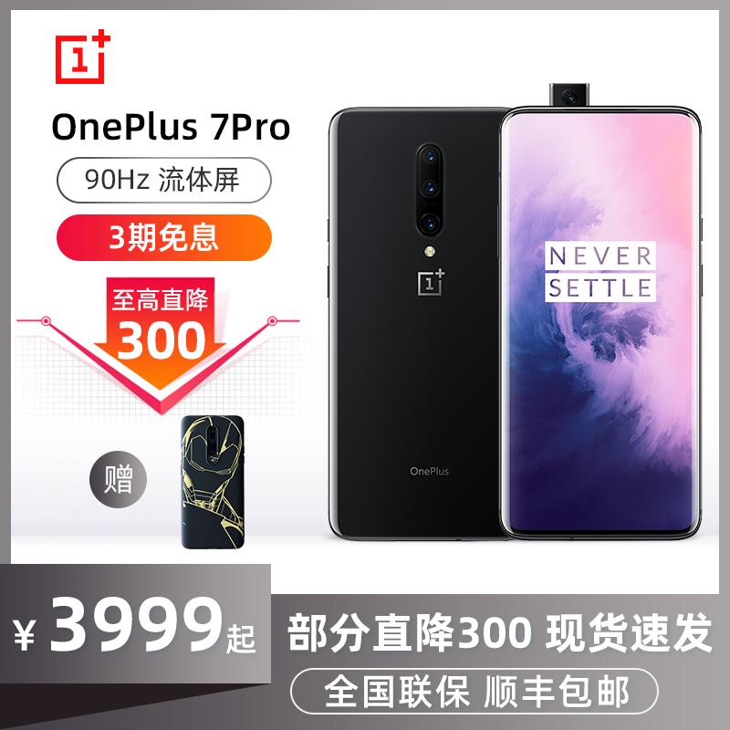 【直降200 3期免息】一加7Pro手机全新正品OnePlus7pro 骁龙855 6t  1+7T 一加7手机官方旗舰官网 一加7tpro