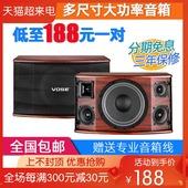 Vose K-100卡包音箱家用音响10寸12寸8寸一对专业ktv舞台会议壁挂