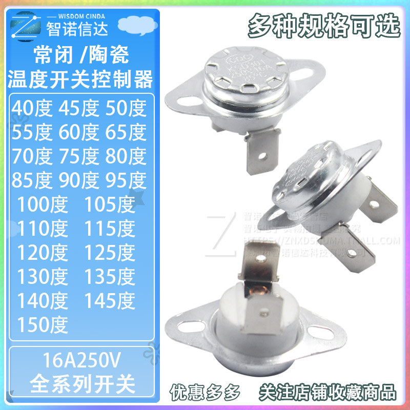 KSD301/302 Ceramic Temperature Control Switch 45-150 Degree Normally Closed 16A250V Full Series Switch