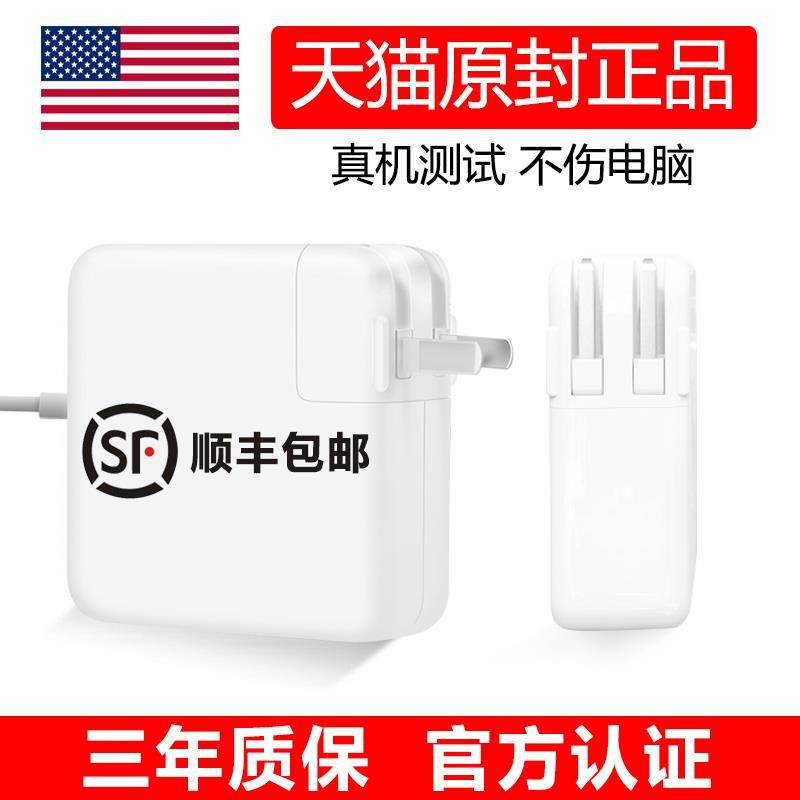 VS适用苹果电脑充电器MacBook Air Pro笔记本充电线45W60W85W Mac电源适配器原装正品快充type-c A1466 A1370