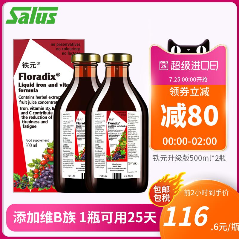 Salus德国floradix升级版铁元女性补气血孕妇补铁补血液体500ml*2