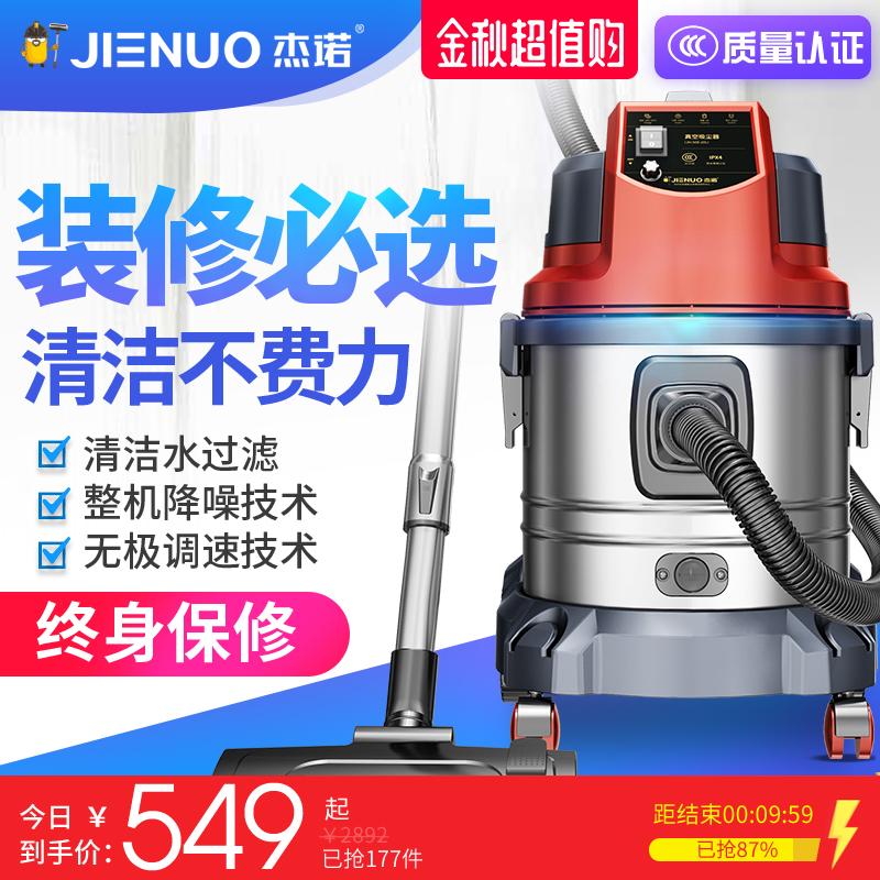 杰诺水过滤吸尘器装修家用地毯式小型超静音强力大功率干湿两用机(用50元券)