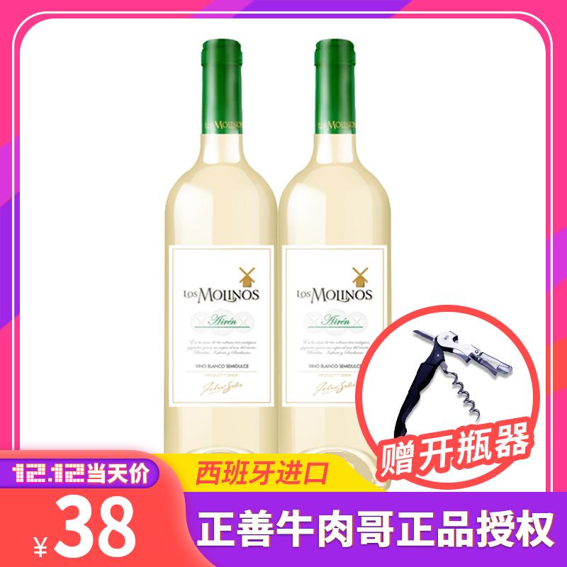 【正善牛肉哥】西班牙原瓶装进口魔力风车半甜型白葡萄酒2瓶750ml